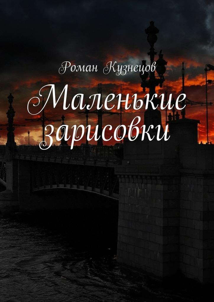 напряженная интрига в книге Роман Кузнецов