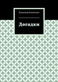 Кононенко, Владимир  - Догадки