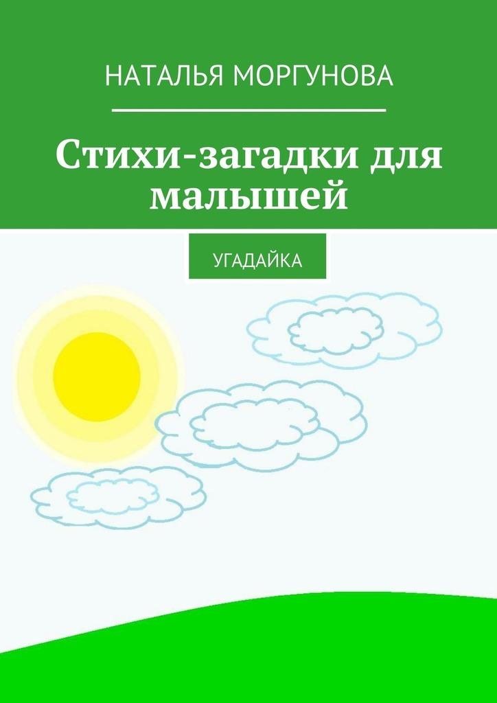 Наталья Моргунова Стихи-загадки для малышей. Угадайка ISBN: 9785448504945 фаина гилева загадки и стихи детям
