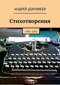 Дорофеев, Андрей  - Стихотворения. 1995—2016