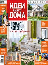 - Практический журнал «Идеи Вашего Дома» №05/2017