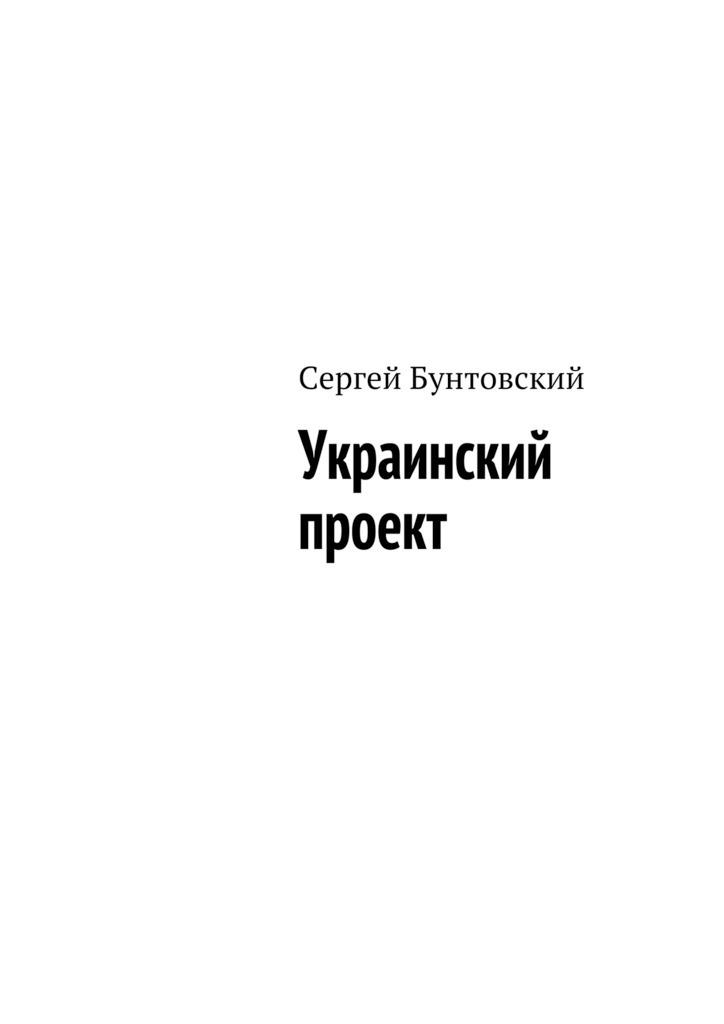 Сергей Бунтовский Украинский проект конец проекта украина