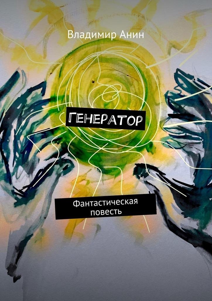 Владимир Анин Генератор. Фантастическая повесть генератор фольксваген т4 1993 г в