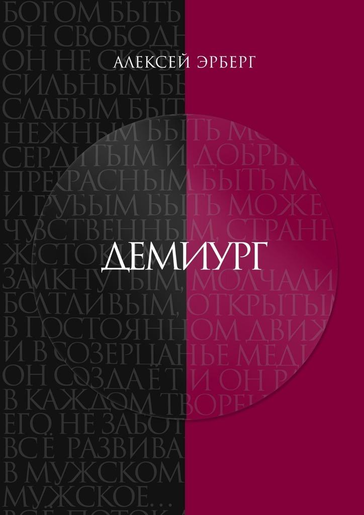 Алексей Эрберг Демиург декор azulev basilea beige circulo 47x47