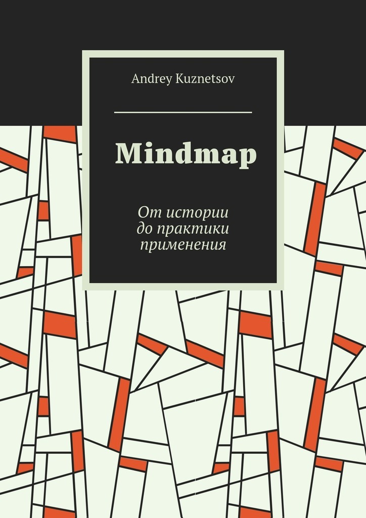 Mindmap. Отистории допрактики применения