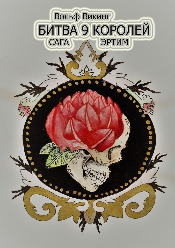 На обложке символ данного произведения 27/63/91/27639184.bin.dir/27639184.cover.jpg обложка