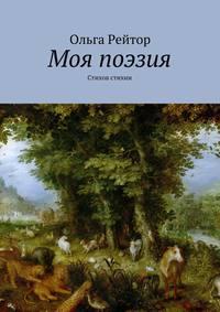 Рейтор, Ольга Андреевна  - Моя поэзия. Стихов стихии