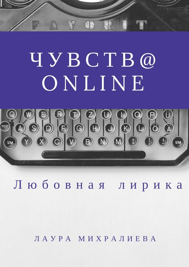 Лаура Михралиева бесплатно