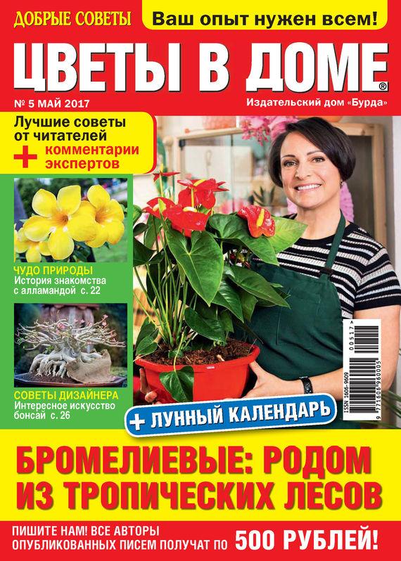 ИД «Бурда» Добрые советы. Цветы в доме. №05/2017