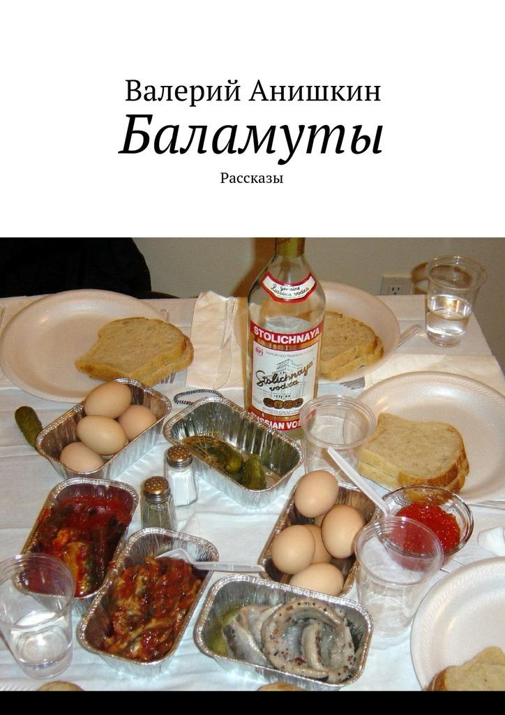 Валерий Георгиевич Анишкин бесплатно