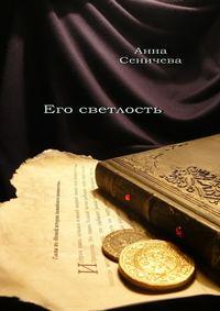 Сеничева, Анна  - Его светлость. Роман