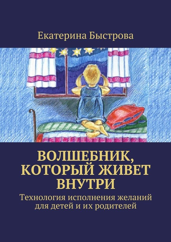 Екатерина Быстрова бесплатно