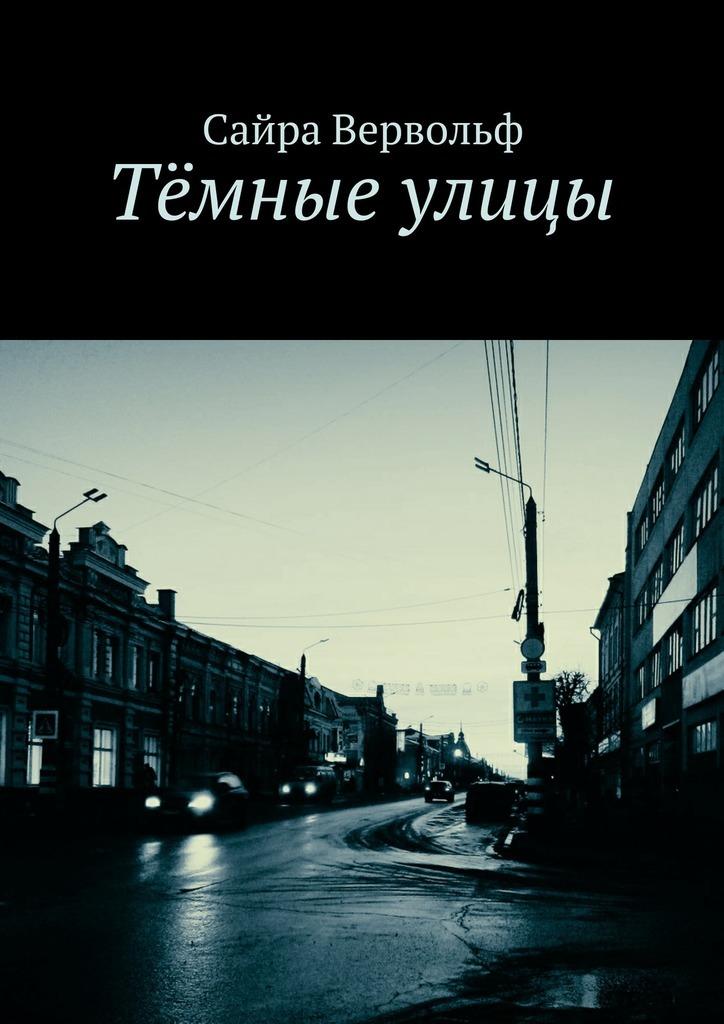 Сайра Вервольф Тёмные улицы