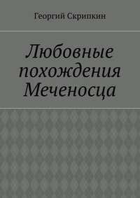 Скрипкин, Георгий  - Любовные похождения Меченосца