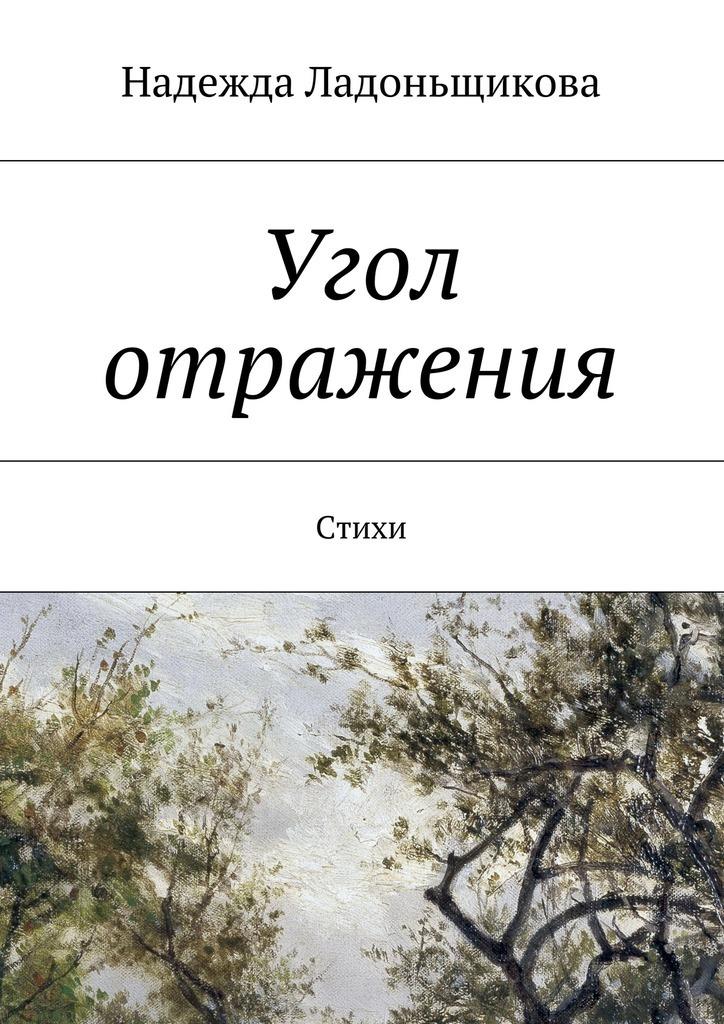 Надежда Николаевна Ладоньщикова Угол отражения. Стихи suzuki df2 5s в днепропетровске