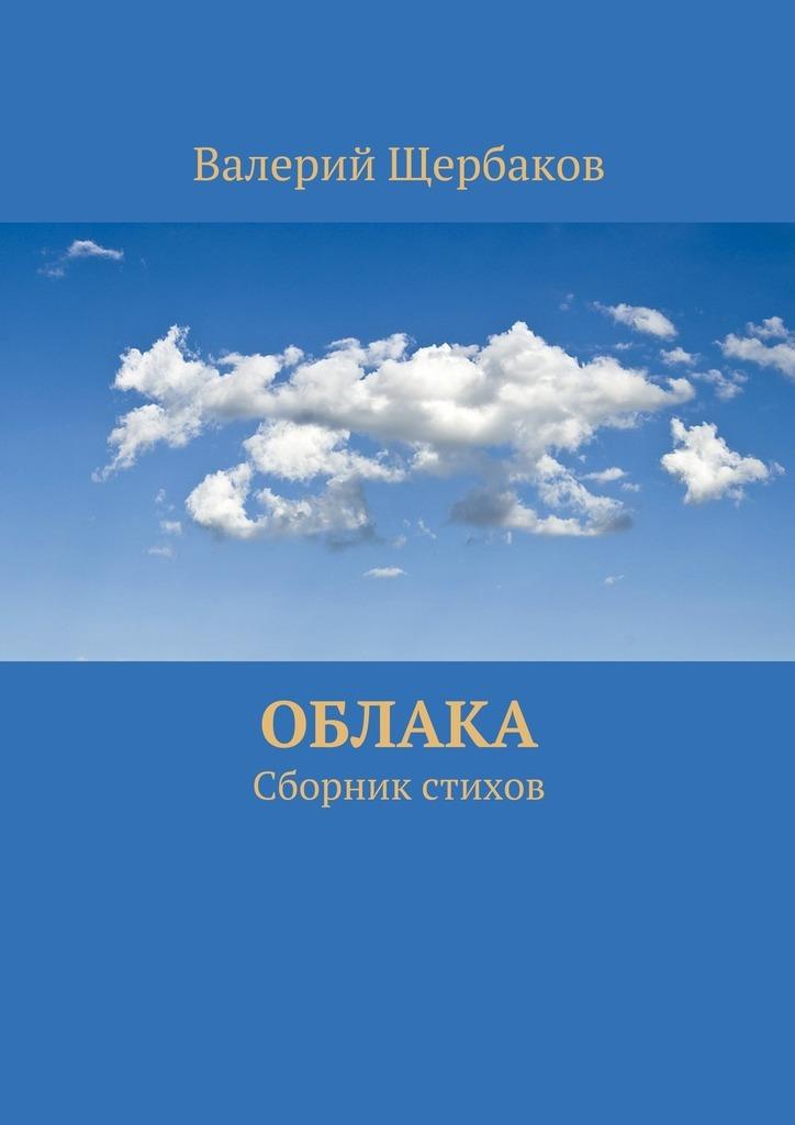 Валерий Щербаков Облака. Сборник стихов 100 стихотворений о природе
