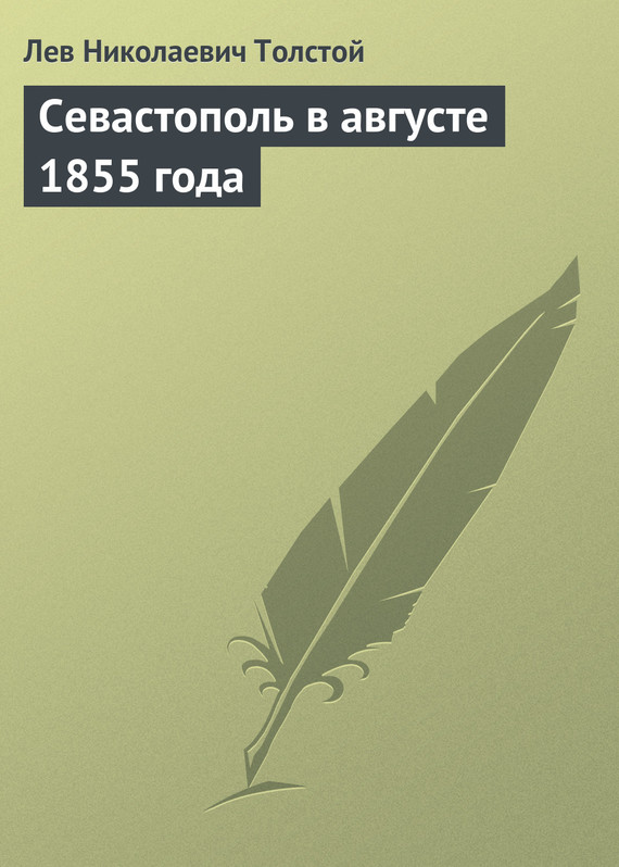 Лев Толстой Севастополь в августе 1855 года тарле е в город русской славы севастополь в 1854 1855 гг 40 изд 2 isbn 978 5 9710 4883 1