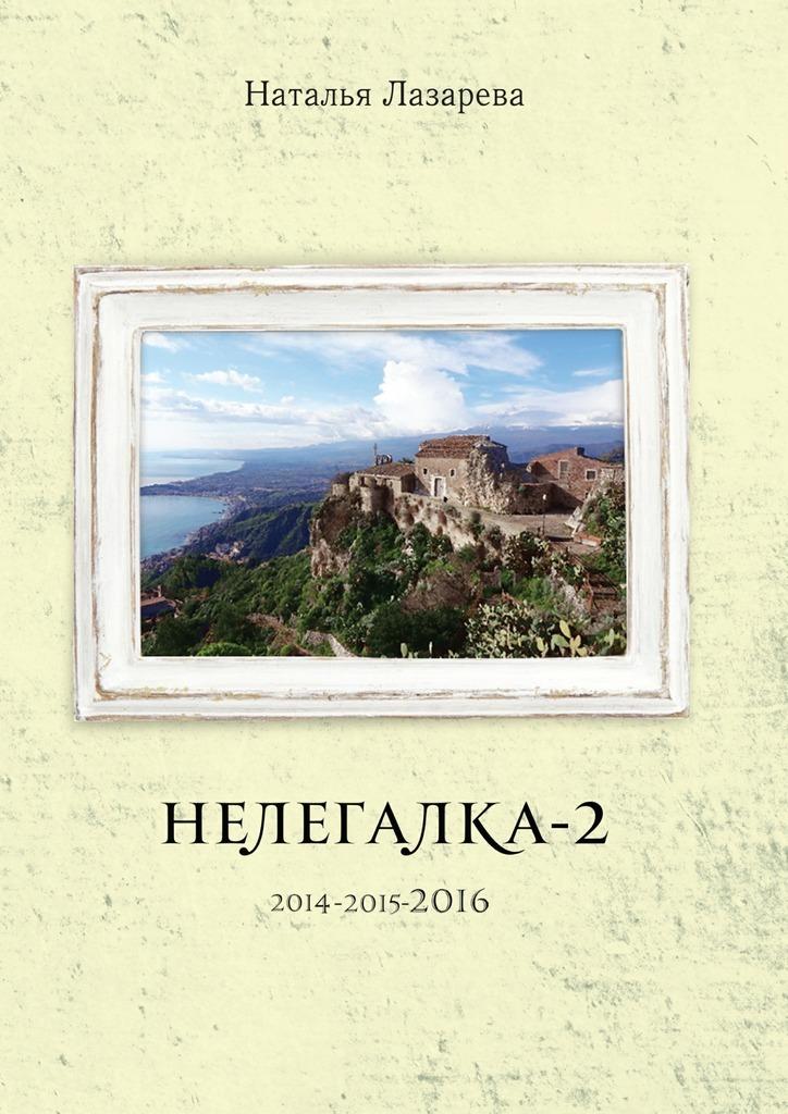 Наталья Лазарева Нелегалка-2-2016 как визу в сша