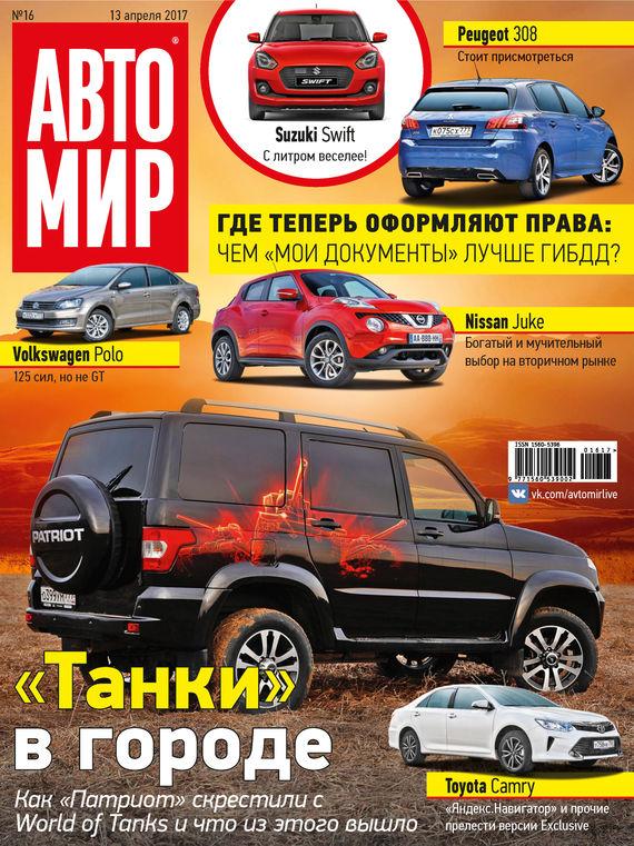 ИД «Бурда» АвтоМир №16/2017 отсутствует автомир 36 2017