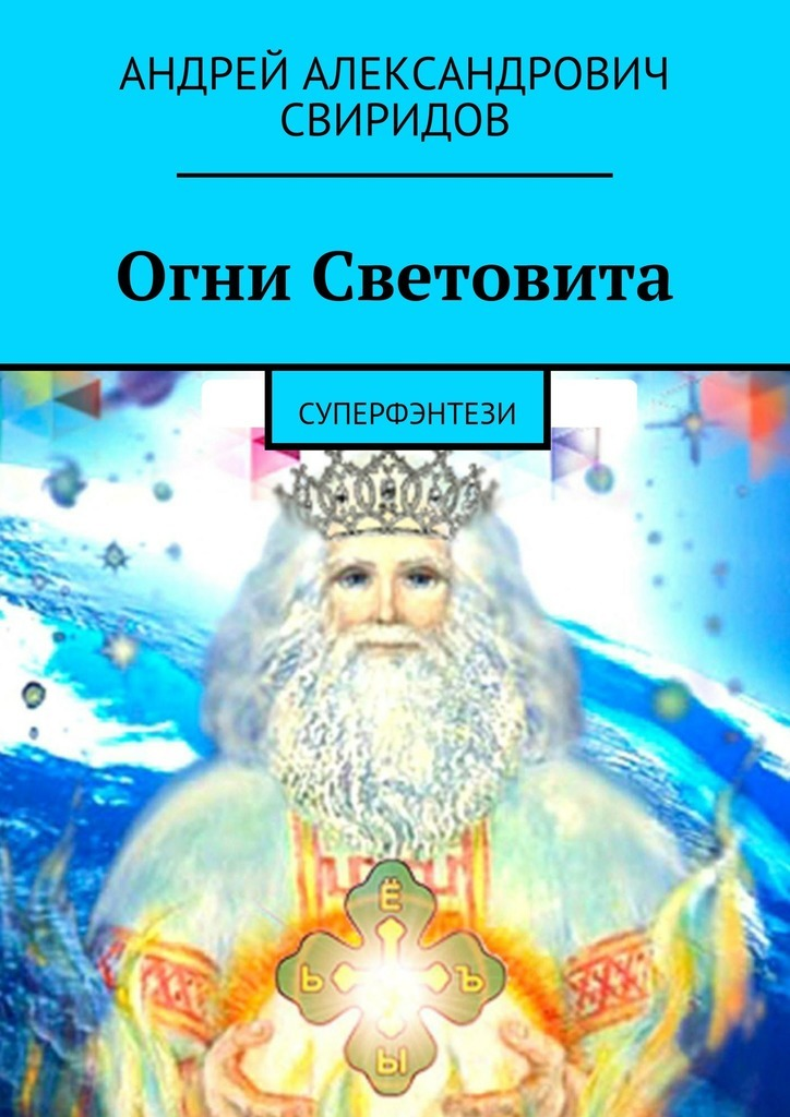 интригующее повествование в книге Андрей Александрович Свиридов