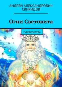 Свиридов, Андрей Александрович  - Огни Световита. Суперфэнтези