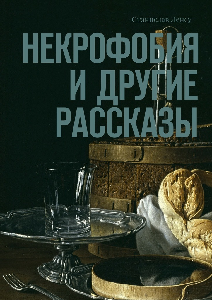 Станислав Ленсу - Некрофобия идругие рассказы