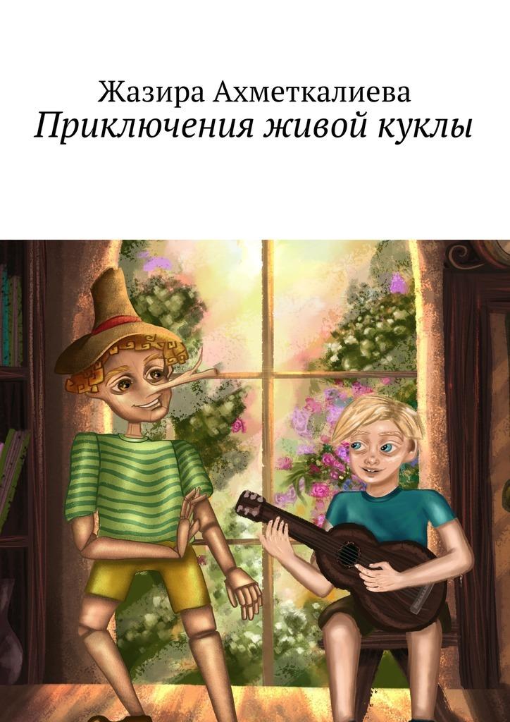 Жазира Нурлановна Ахметкалиева Приключения живой куклы