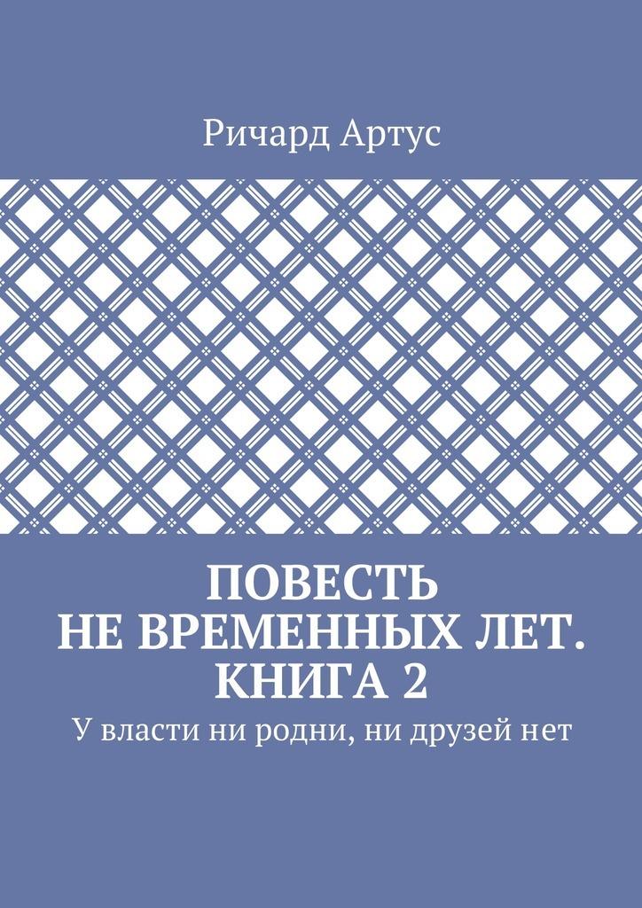 Повесть невременныхлет. Книга2. Увласти ни родни, ни друзейнет
