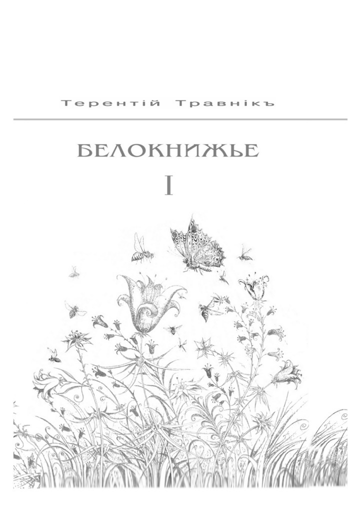 Терентiй Травнiкъ Белокнижье. Собрание сочинений в4-х томах. Том 1 терентiй травнiкъ вечный май