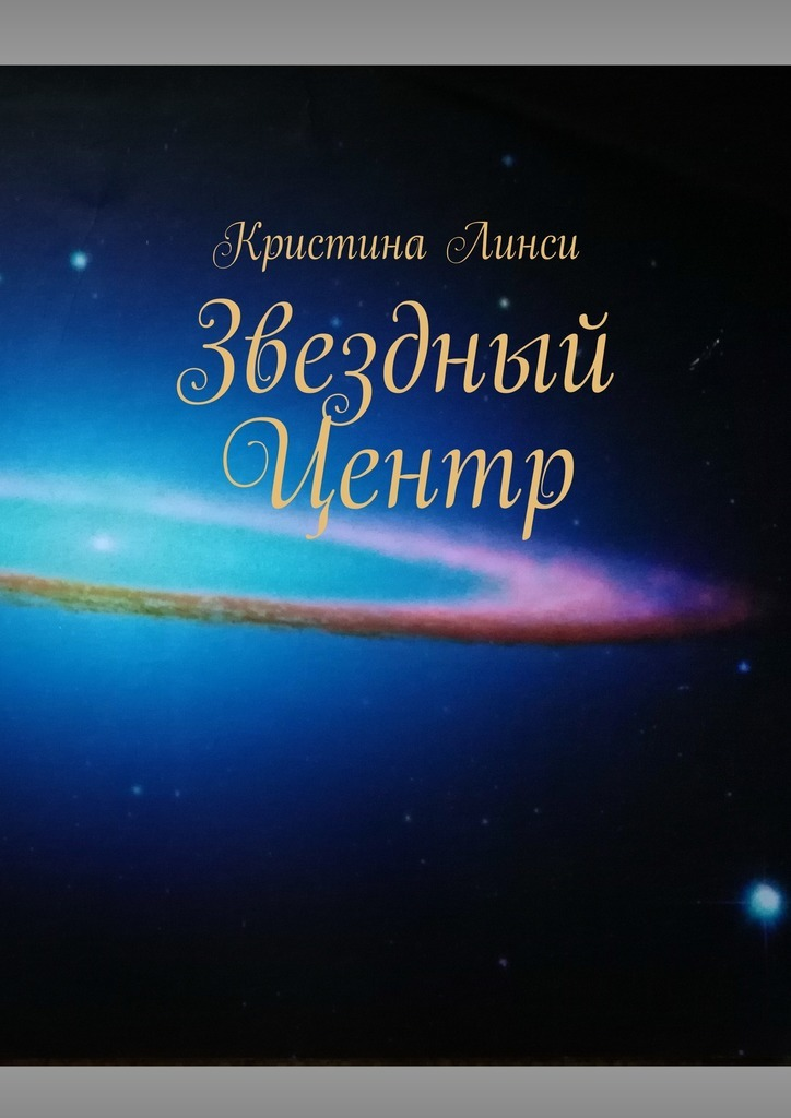 Кристина Линси Звездный Центр кристина линси звездный центр