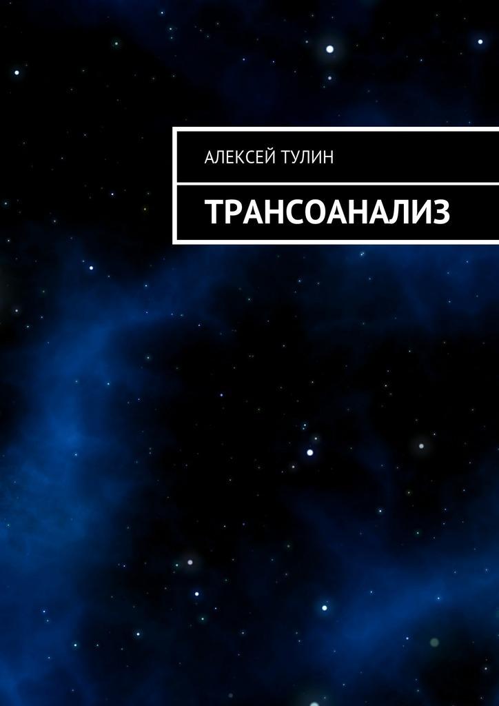 Алексей Владиславович Тулин Трансоанализ алексей дмитриевич криволап рунет новое созвездие вгалактике интернет