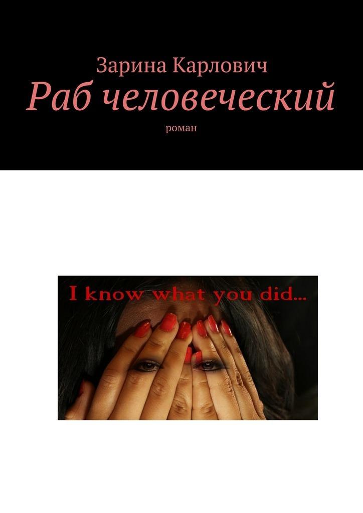 Зарина Карлович Раб человеческий. Роман