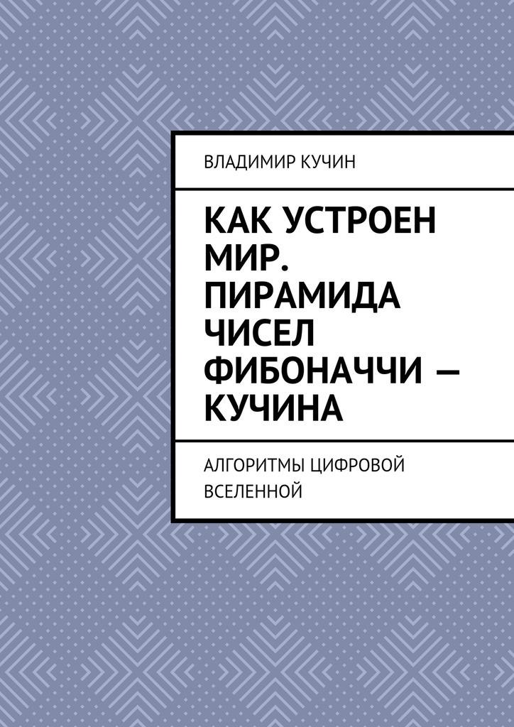 занимательное описание в книге Владимир Кучин