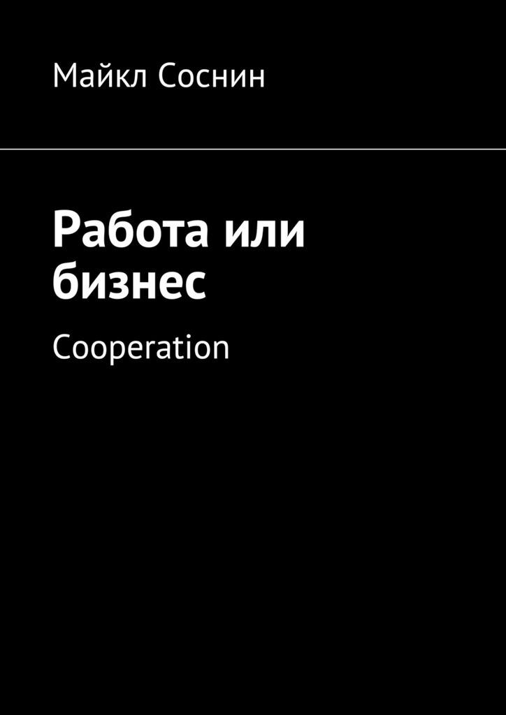 Майкл Соснин Работа или бизнес. Cooperation
