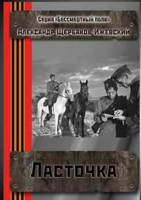 Щербаков-Ижевский, Александр  - Ласточка. Серия «Бессмертный полк»