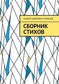 Кузнецов, Андрей Андреевич  - Сборник стихов