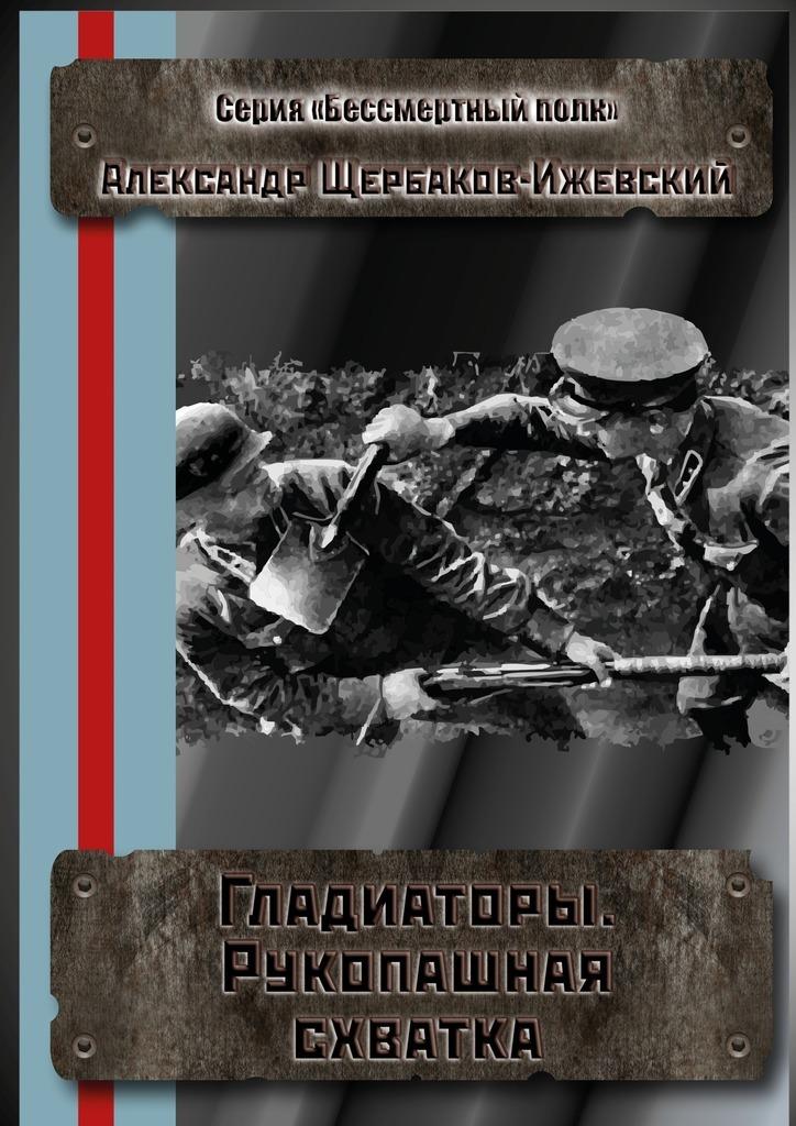 Александр Щербаков-Ижевский бесплатно
