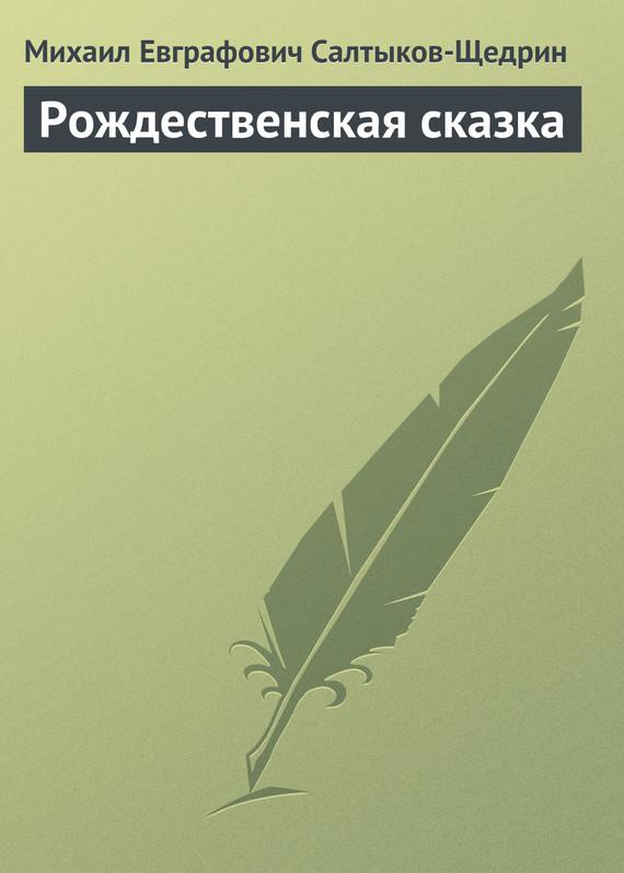 М. Е. Салтыков-Щедрин Рождественская сказка рождественская сказка