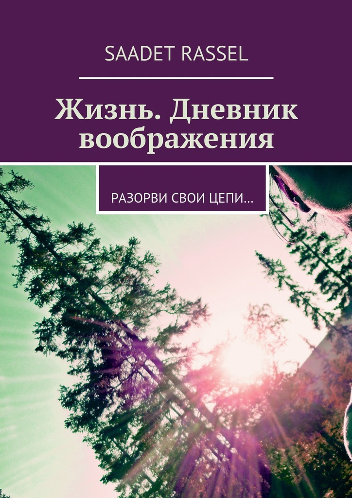 обложка книги static/bookimages/27/64/12/27641257.bin.dir/27641257.cover.jpg