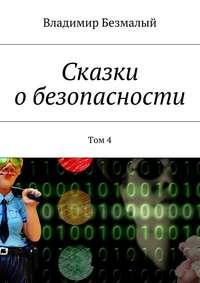 Владимир Федорович Безмалый - Сказки о безопасности. Том 4