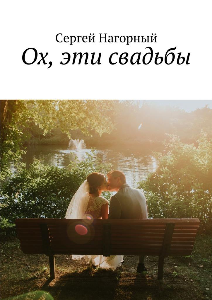захватывающий сюжет в книге Сергей Нагорный