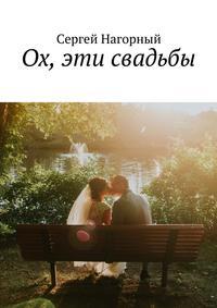 Нагорный, Сергей  - Ох, эти свадьбы