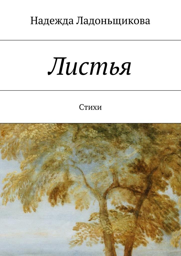Надежда Николаена Ладоньщикоа Листья. Стихи