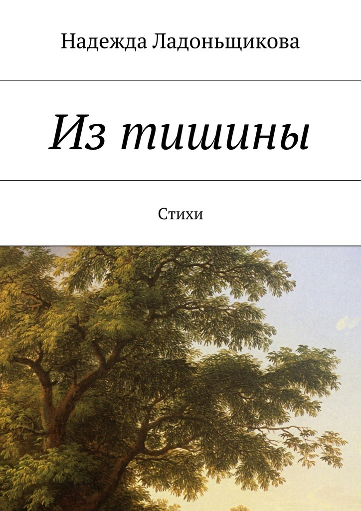 Надежда Николаевна Ладоньщикова Из тишины. Стихи