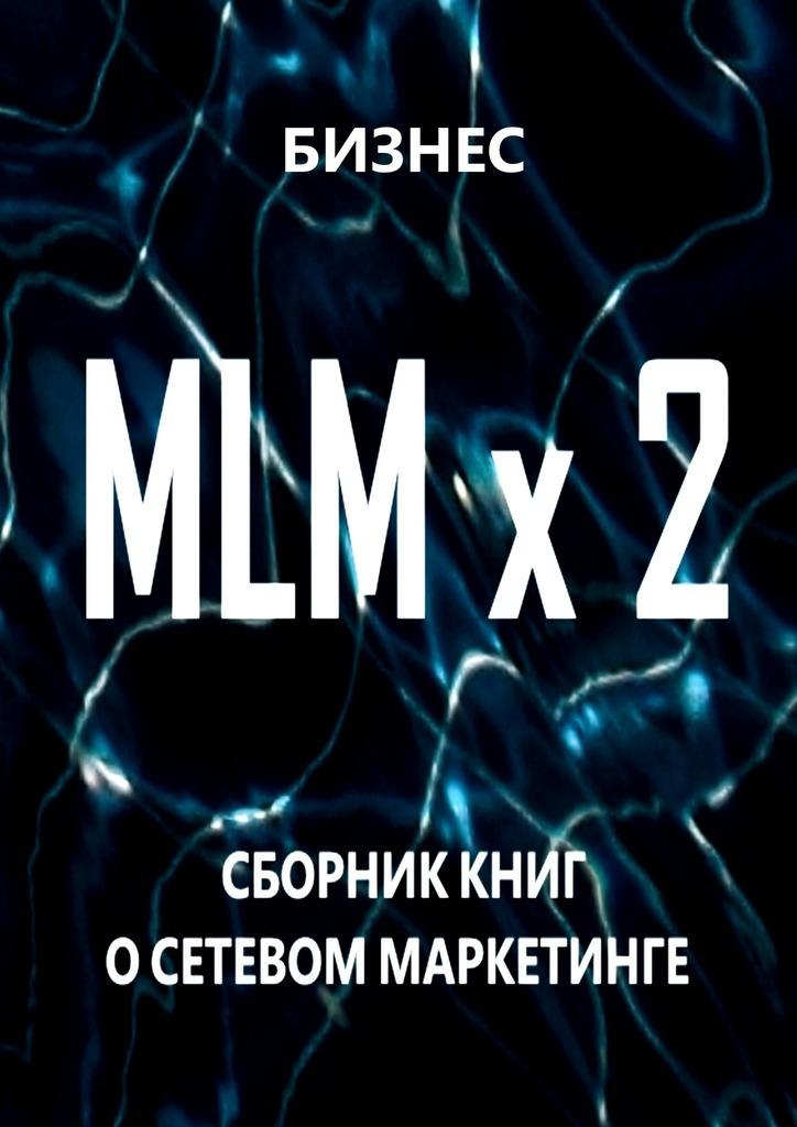Бизнес MLM x2. Сборник книг осетевом маркетинге