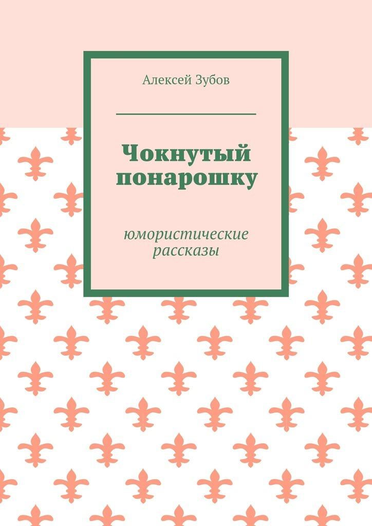 Алексей Зубов Чокнутый понарошку. Юмористические рассказы бандана sherona