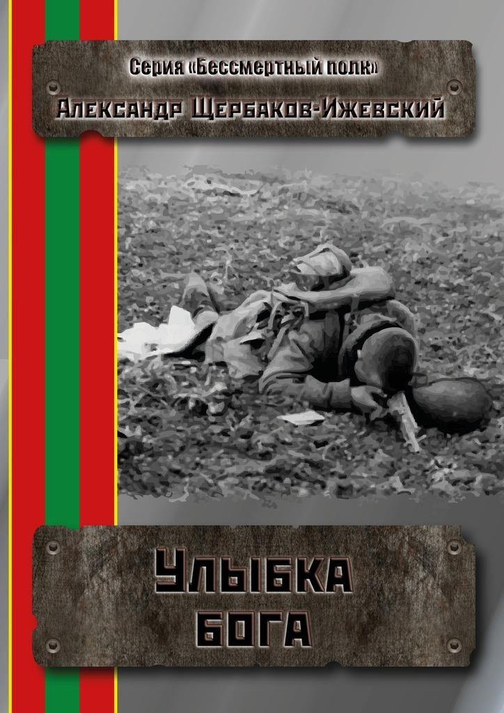 Александр Щербаков-Ижевский