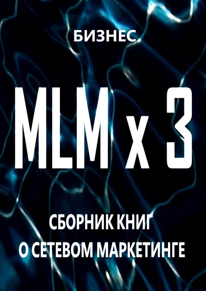 Бизнес MLM x3. Сборник книг осетевом маркетинге