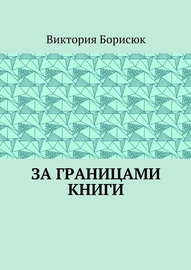 Виктория Романовна Борисюк Заграницами книги антология за границами снов