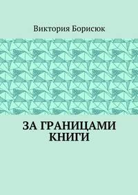 - Заграницами книги